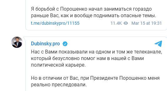 обвинения нардеп Дубинский