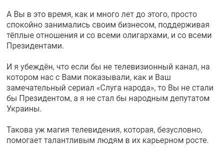 обвинения нардеп Дубинский Зеленский
