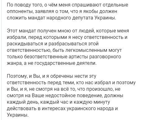 обвинения нардеп Дубинский Зеленский исключение