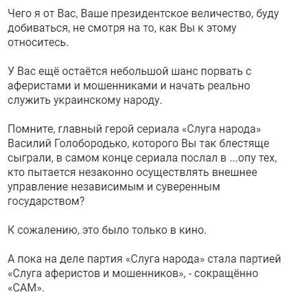 обвинения нардеп Дубинский Зеленский исключение партия