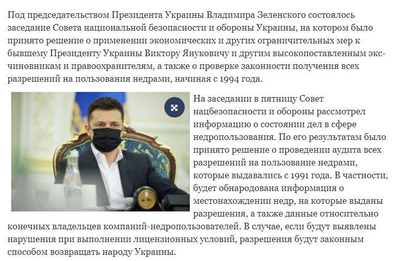 президент СНБО