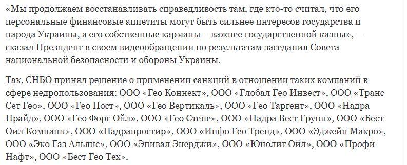 президент СНБО санкции