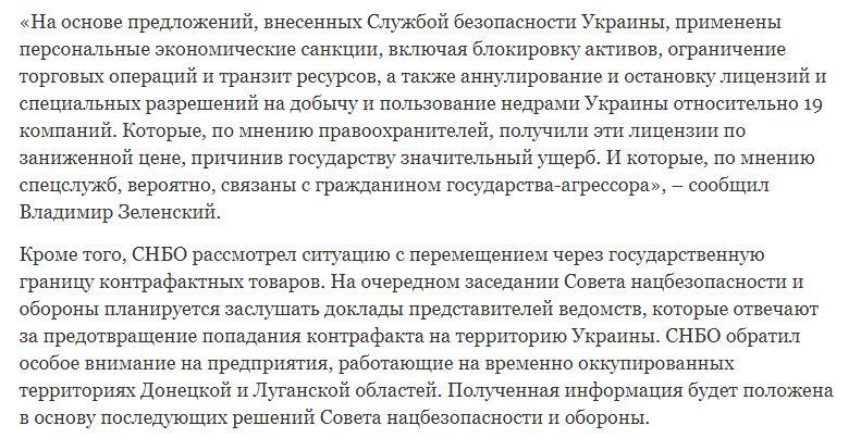 президент СНБО санкции Янукович